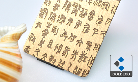 China Etched Antique Bronze Stainless Steel Sheet